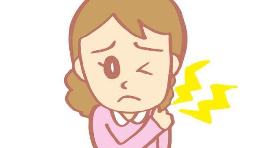 ゴリゴリした肩こりの原因と誰でも出来る簡単で効果的な解消法5つ