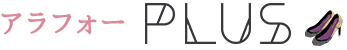 アラフォーPLUS|そこそこキレイな40代女性を目指すブログ