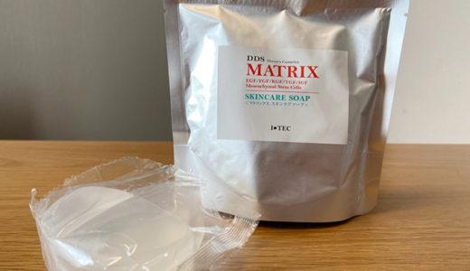 マトリックススキンケアソープのメリット3つ|効果的な使い方と正しい泡洗顔
